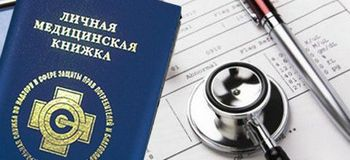 Медицинскую книжку зеленоград нужно ли продлевать временную регистрацию